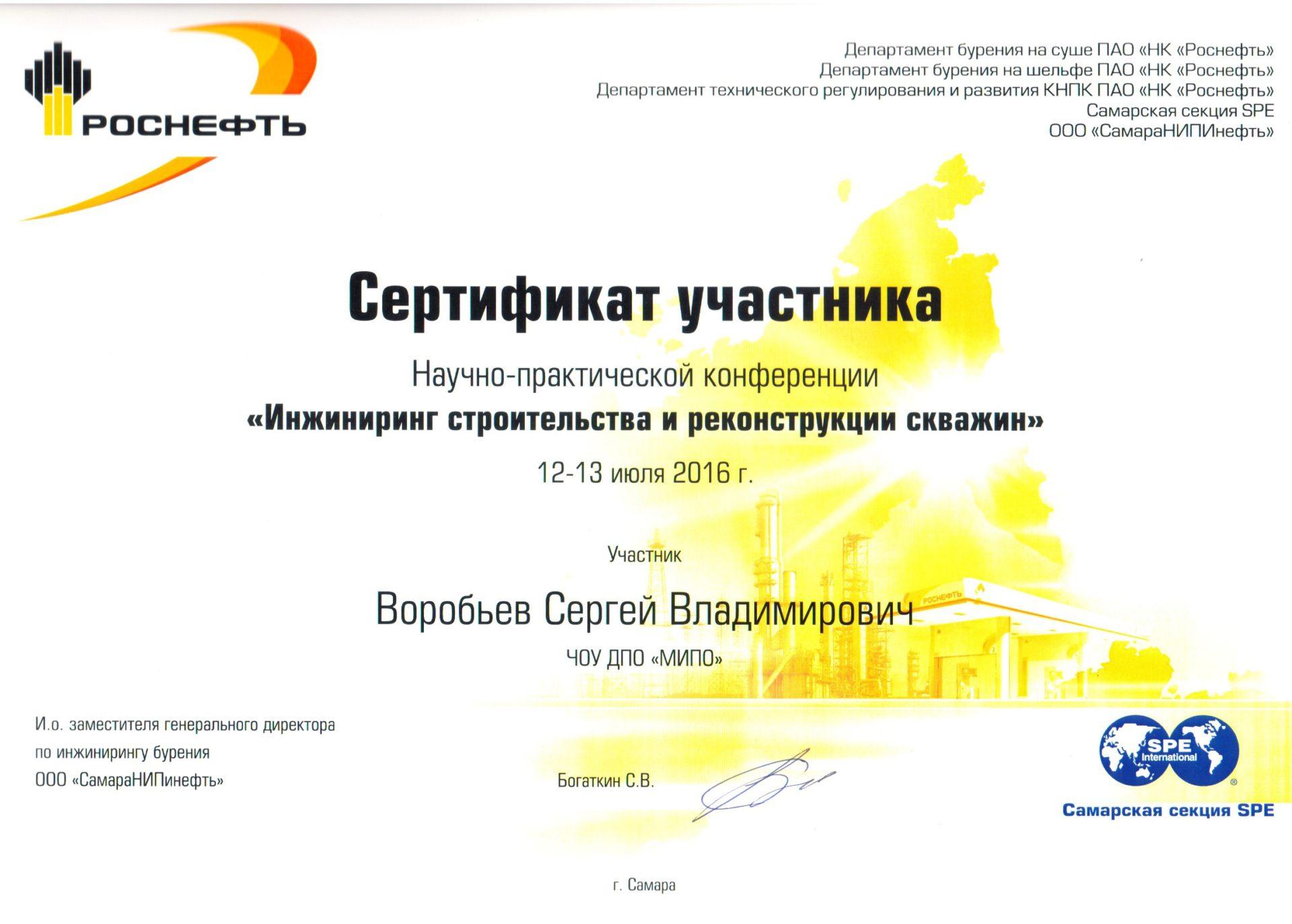 РОСНЕФТЬ сертификат