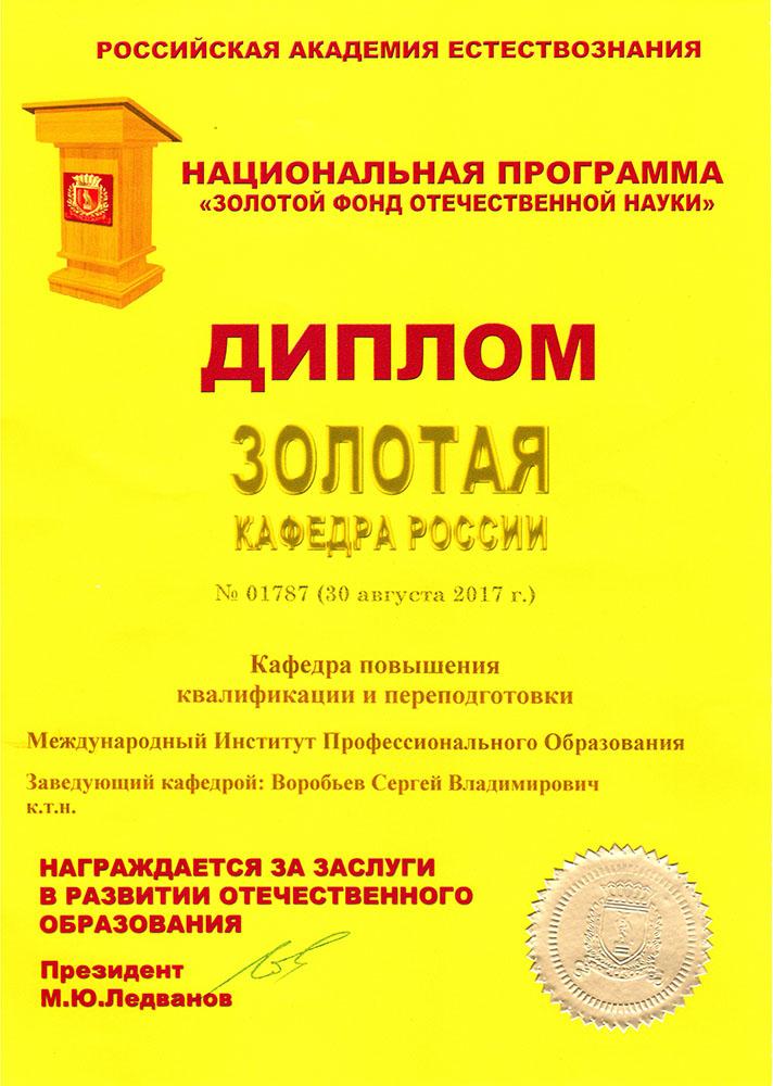 zolotaya-kafedra-rusi