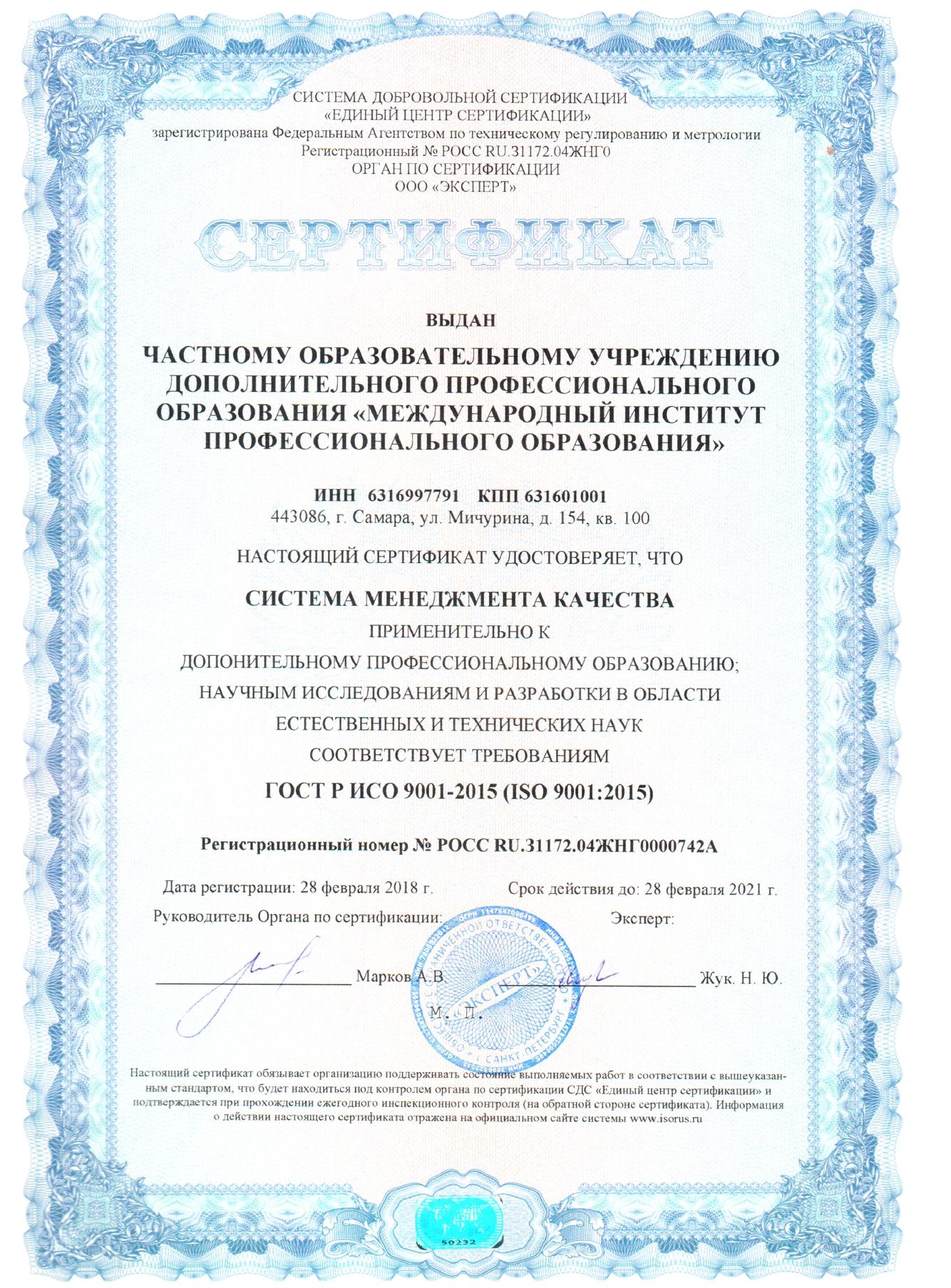 сертификат Менеджмент качества