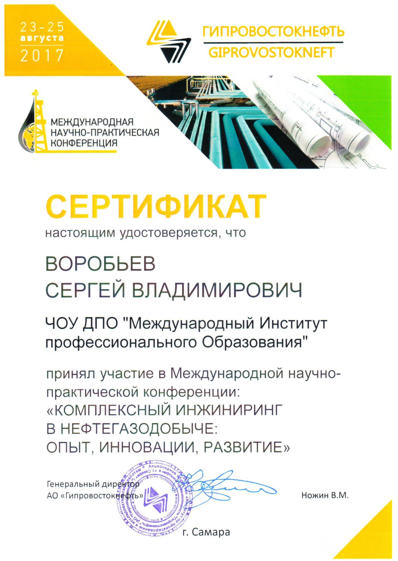 сертификат гипровостокнефть