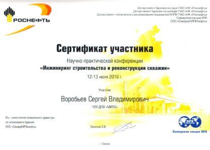 sertifikat-konferencii-rosneft