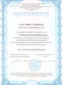 sertifikat-menedzhmenta-kachestva
