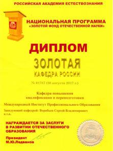 zolotaya-kafedra-diplom