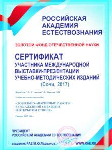 vystavka-uchebno-metodicheskih-izdanij