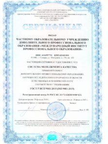sertifikat-menedzhment-kachestva