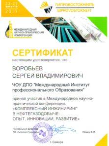 sertifikat-giprovostokneft