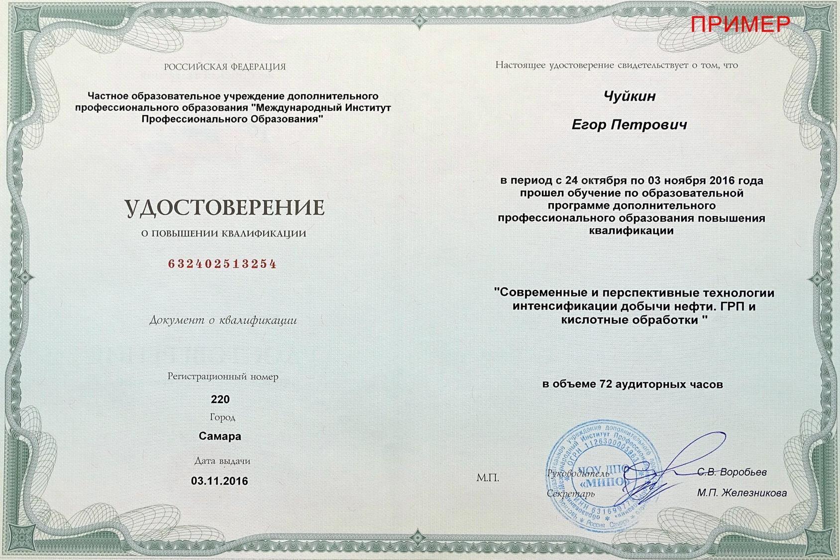 бланк удостоверения о повышении квалификации