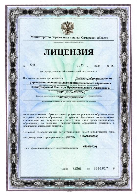 титульный лист лицензии на образовательную деятельность