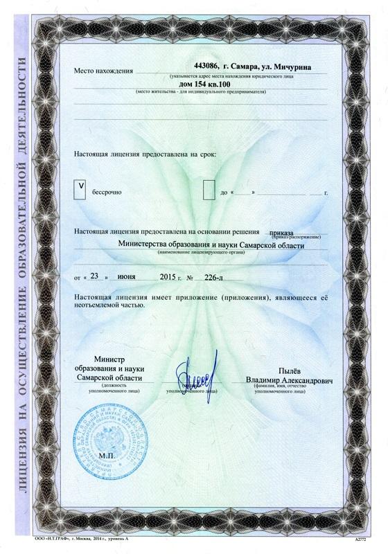 бессрочная лицензия на образовательные услуги