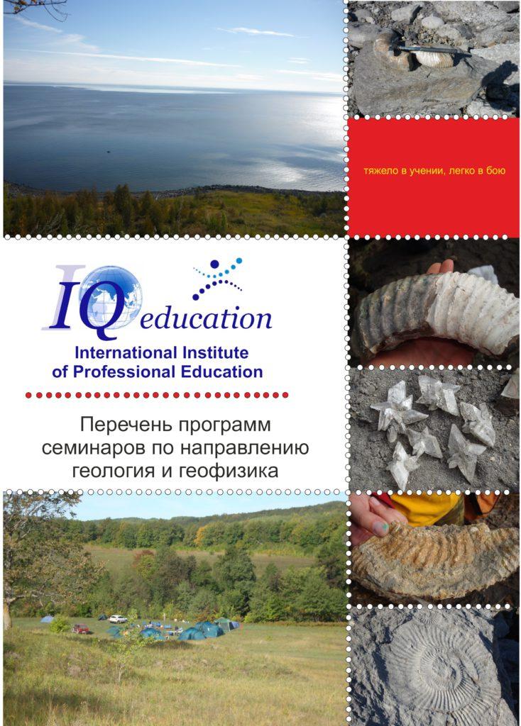 perechen-programm-seminarov-geologiya