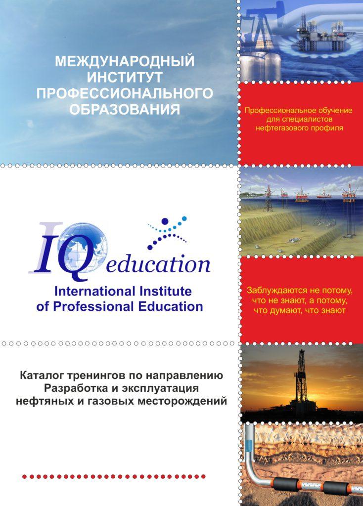 perechen-programm-seminarov-po-razrabotke-mestorozhdenij-nefti