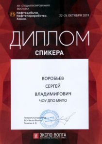 diplom-spikera-vystavki