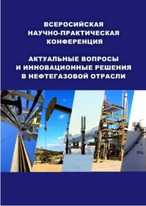 онлайн конференция нефть