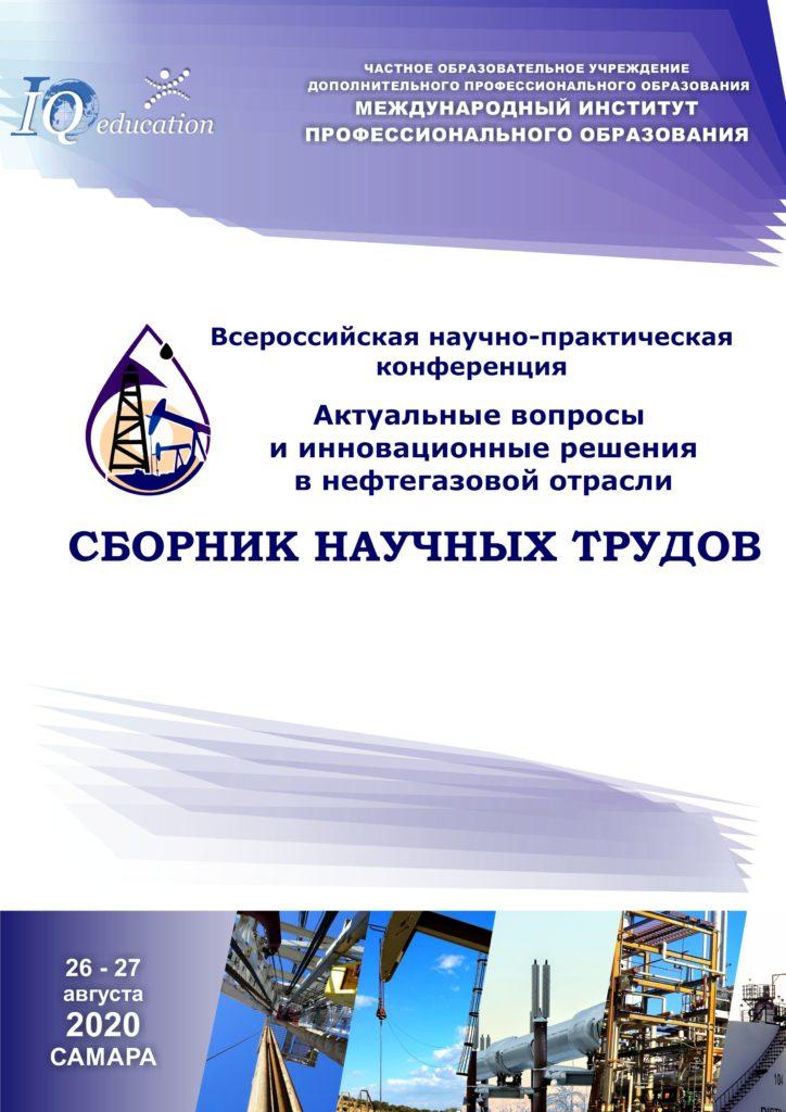 сорник материалов конференции